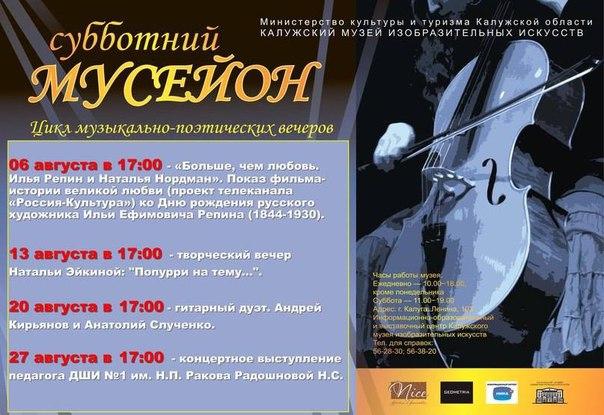 «Субботний Музейон» Калужского музея изобразительных искусств продолжается