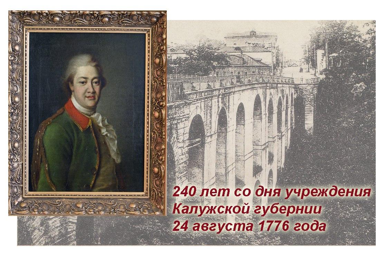В день учреждения Калужской губернии пройдёт презентация новой экспозиции в Музейно-краеведческом центре «Дом Г. С. Батенькова»