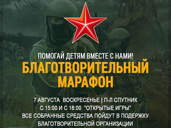 7 августа в Калуге пройдёт игра в лазертаг «Благотворительный марафон»