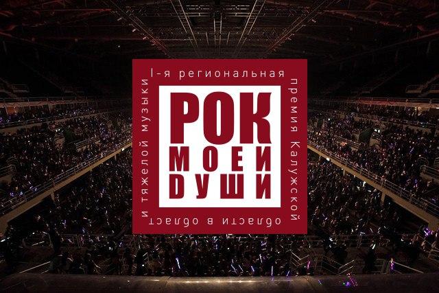 Учреждена I музыкальная премия Калужской области «Рок моей души»