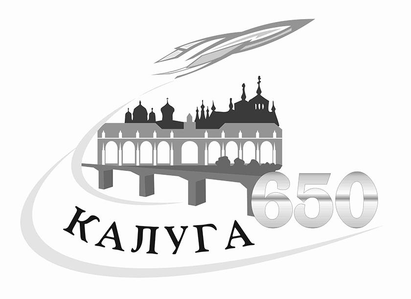 24 августа пройдёт открытая презентация логотипа празднования 650-летия Калуги
