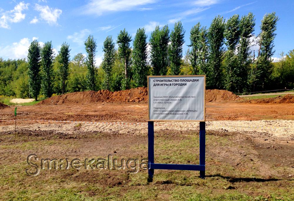 Возле площади Маяковского идёт строительство профессиональной площадки для игры в городки