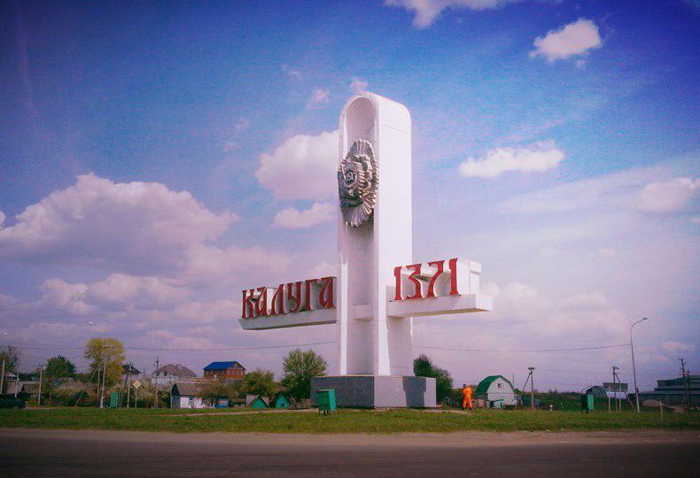 К 650-летию Калуги запускается интернет-конкурс «Калуга-650»