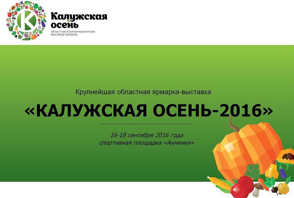 «Калужская осень – 2016»: три дня праздника урожая