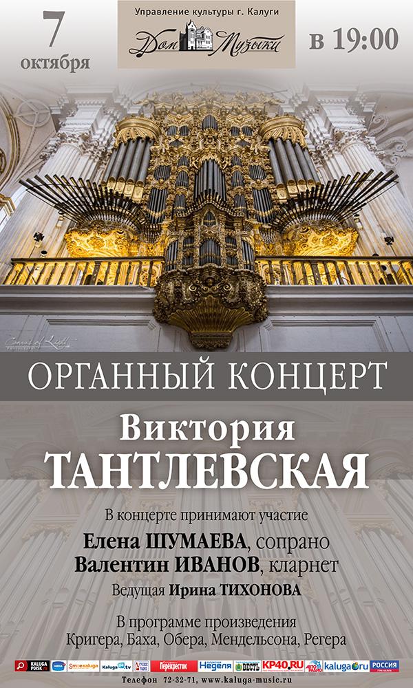 ОРГАННЫЙ КОНЦЕРТ. Виктория ТАНТЛЕВСКАЯ в Доме музыки