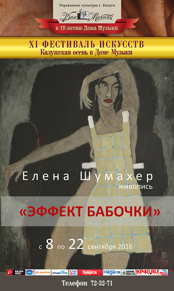 Выставка Елены Шумахер «Эффект бабочки» в галерее Дома музыки