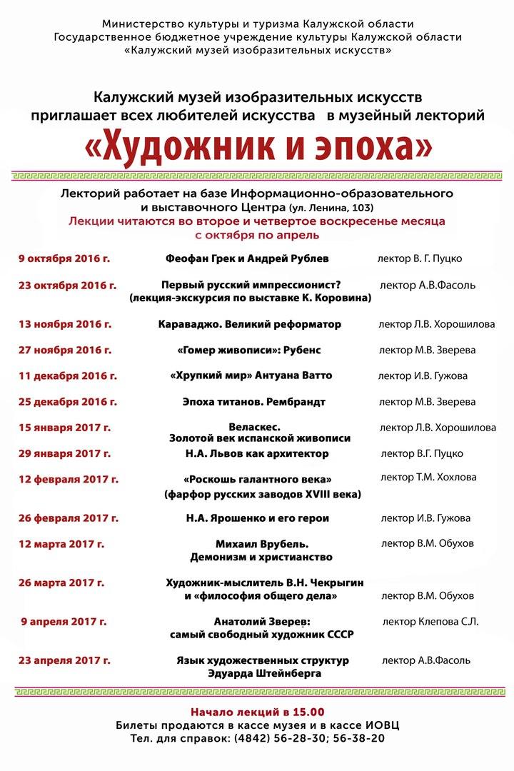 Музейный лекторий «Художник и эпоха» в Калужском музее изобразительных искусств