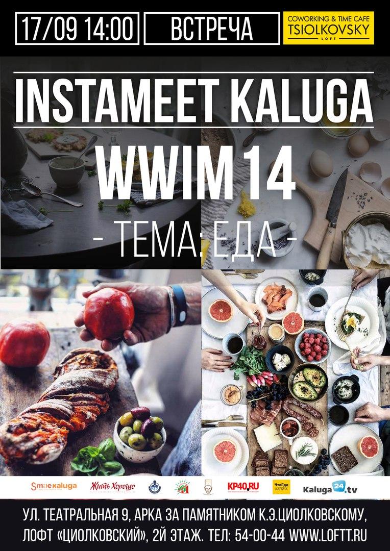 Instameet Kaluga WWIM14 в лофте Циолковский