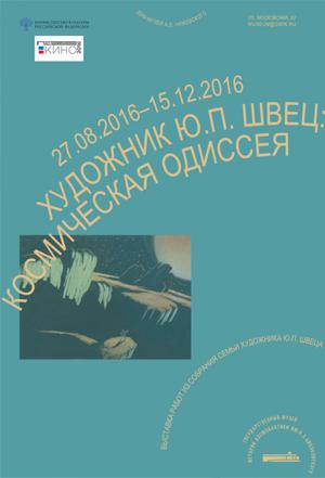 Выставка «Художник Ю.П. Швец: Космическая Одиссея» в Доме-музее А. Л. Чижевского
