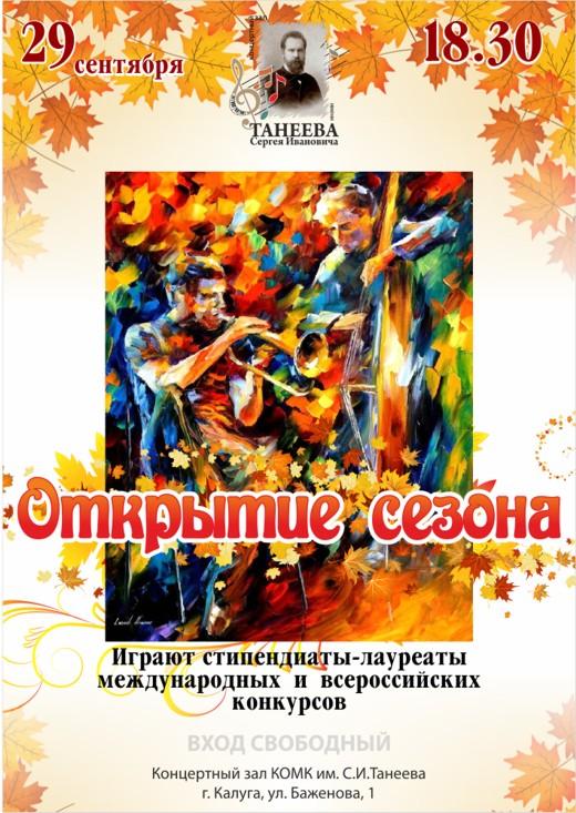 Открытие сезона в концертном зале им. С. И. Танеева