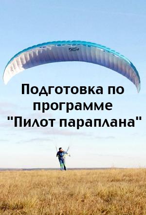 Подготовка по программе «Пилот параплана» в антикафе Небо