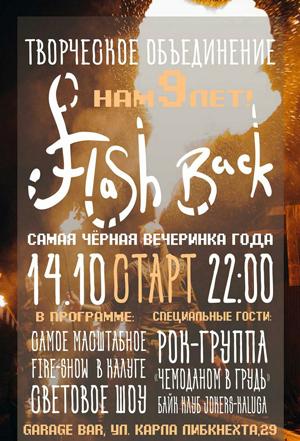 Flash Back — 9 лет | Bar Garage
