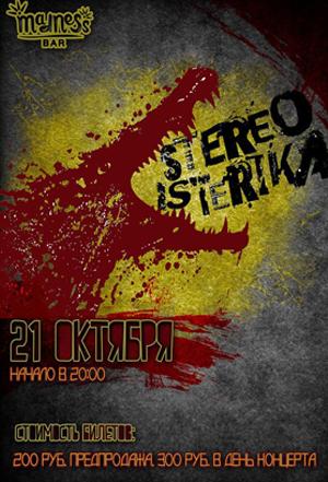 Концерт Stereoisterika в Madness Bar