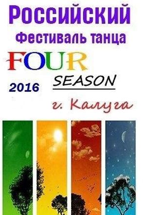 Российский Фестиваль Танца Four season в Орионе (КЗТА)