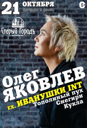 Концерт Олега Яковлева в ресторане «Старый городъ»