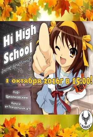 Hi High School — аниме-вечеринка в Областном молодёжном центре