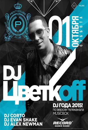 DJ Цветкоff в PENTHOUSE CLUB
