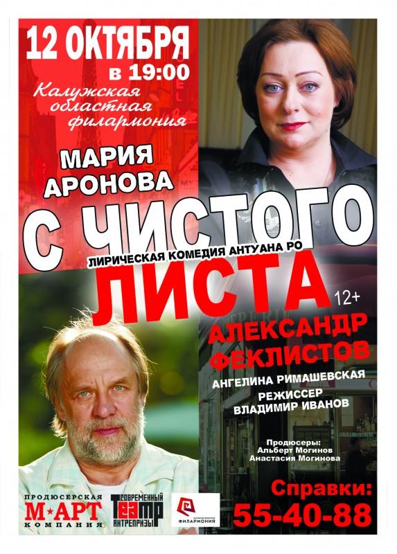 Лирическая комедия «С ЧИСТОГО ЛИСТА» в Калужской областной филармонии