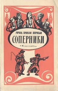 """Книга """"Соперники"""" калуга"""