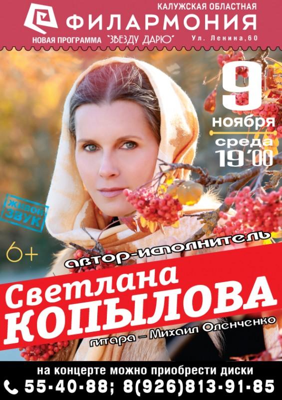 Светлана Копылова в Калужской областной филармонии