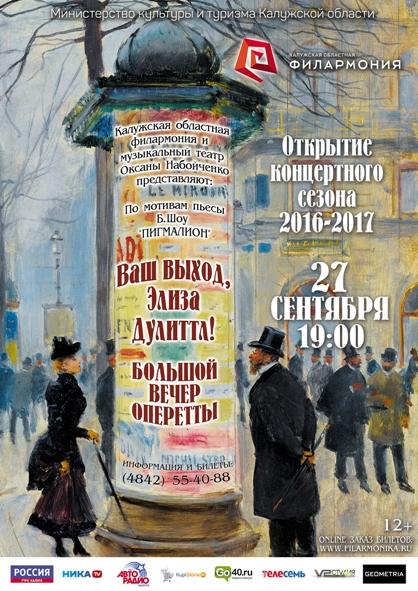 Калужская областная филармония и музыкальный театр Оксаны Набойченко с программой «Большой вечер оперетты»