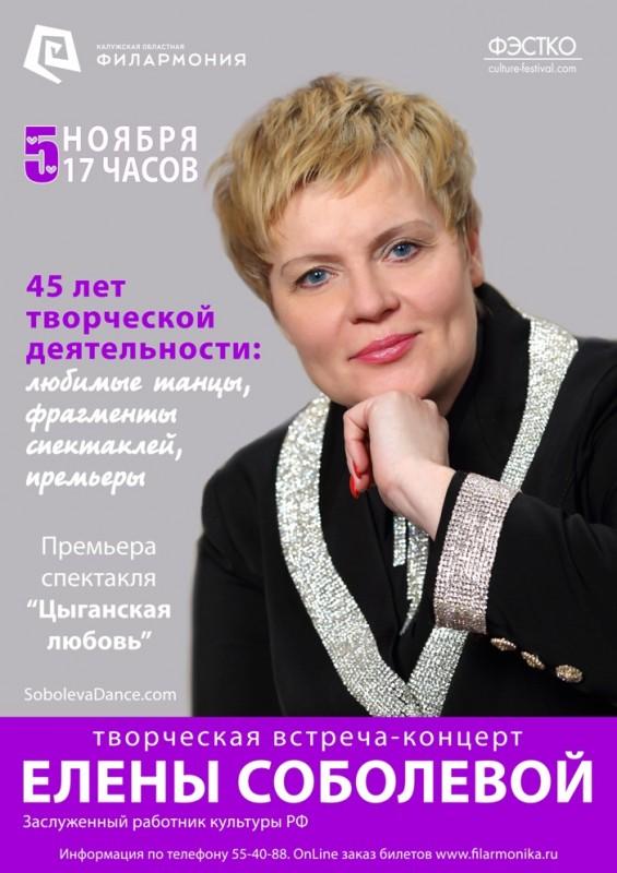 Творческая встреча-концерт Елены Соболевой в Калужской областной филармонии