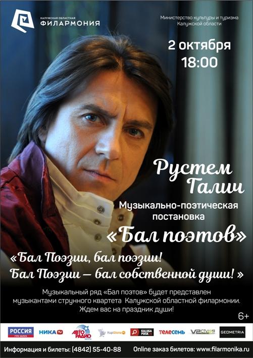 Рустем Галич и Струнный квартетт в литературно-музыкальной композиции «Бал поэтов»