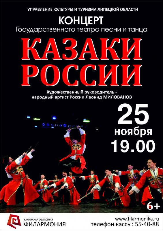 Государственный театр песни и танца с программой «Казаки России» в Калужской областной филармонии