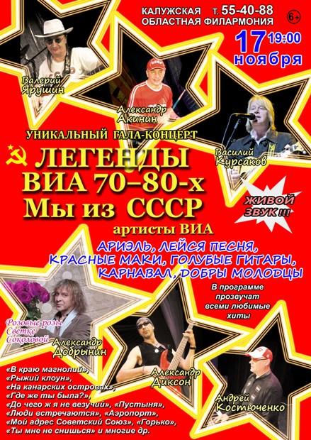 Легенды ВИА 70-80-х «Мы из СССР» в Калужской областной филармонии