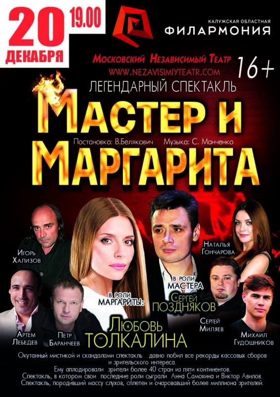 Легендарный спектакль «Мастер и Маргарита» в Калужской областной филармонии