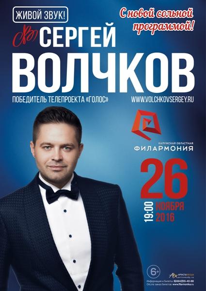 Сергей Волчков с новой сольной программой в Калужской областной филармонии