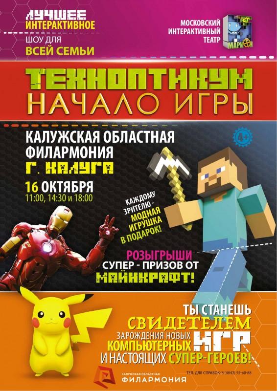 Интерактивное шоу-представление Техноптикум «Начало игры» в Калужской областной филармонии