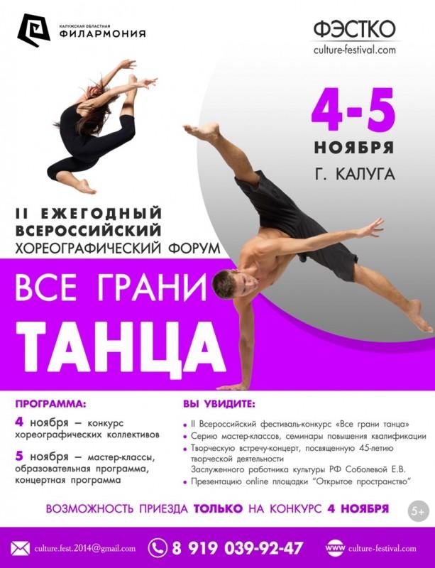 II Ежегодный Всероссийский хореографический форум «Все грани танца» в Калужской областной филармонии