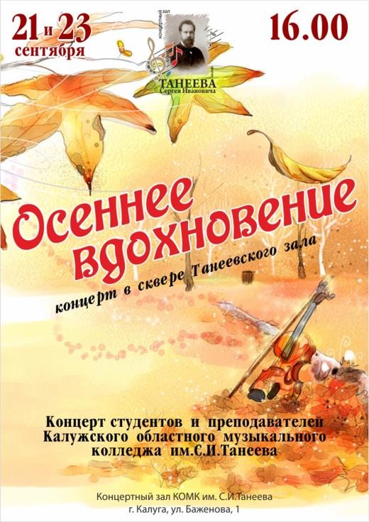 «Осеннее вдохновение»: играет духовой оркестр в сквере Танеевского зала