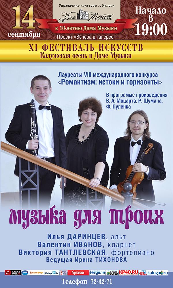 Вечер камерной музыки «Музыка на троих» в галерее Калужского Дома музыки