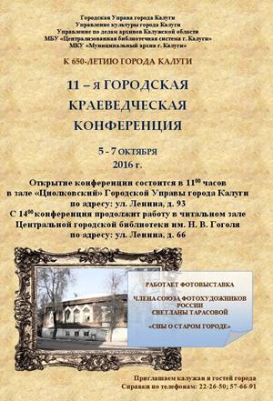 11-я Городская краеведческая конференция