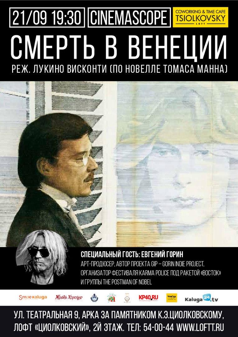 Cimemascope «Смерть в Венеции» в лофте Циолковский