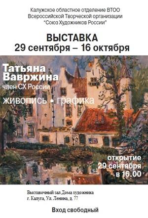 Выставка живописи и графики Татьяны Вавржиной в Доме художника