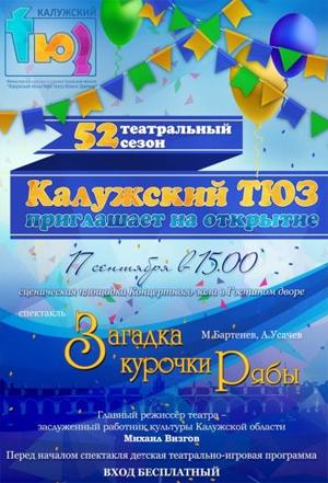 Открытие 52-го театрального сезона в ТЮЗе на концертной площадке «Гостиный двор»
