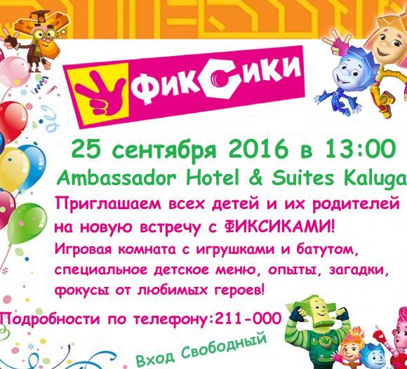 Фиксики в Ambassador Hotel & Suites Kaluga