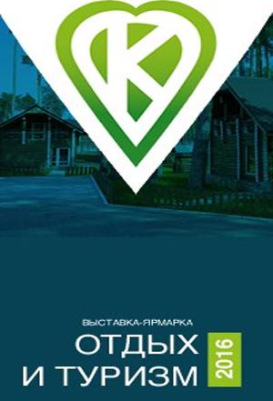 Выставка «Отдых и туризм в Калуге»