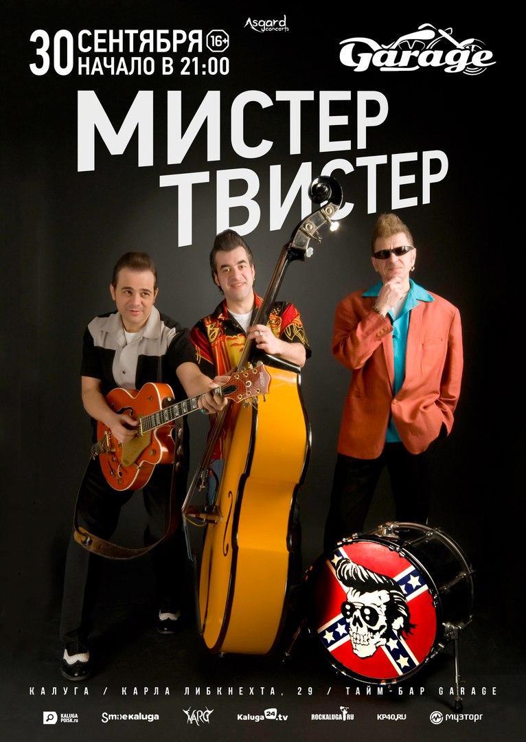 Концерт группы «Мистер твистер» в баре Гараж (Концерт отменён!)