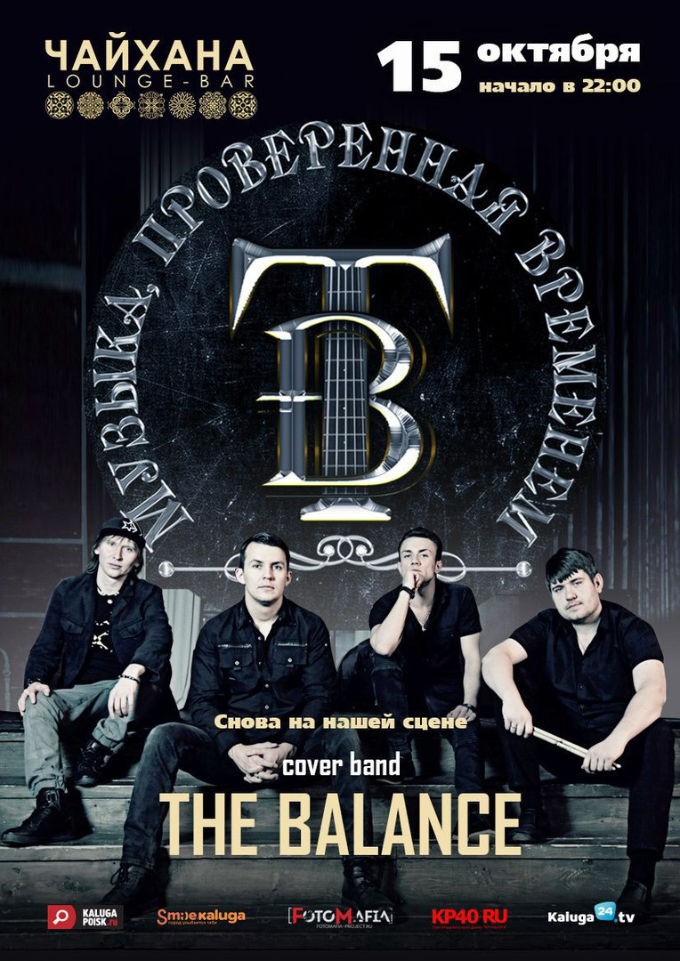 The Balance Cover Band в Чайхане