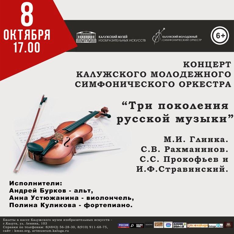 Концерт Калужского молодежного симфонического оркестра «Три поколения русской музыки» в Калужском музее изобразительных искусств