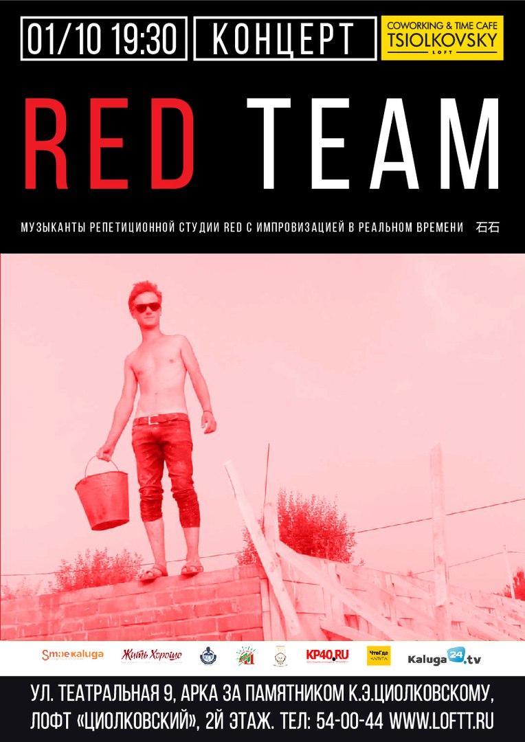 RED TEAM I Лофт Циолковский