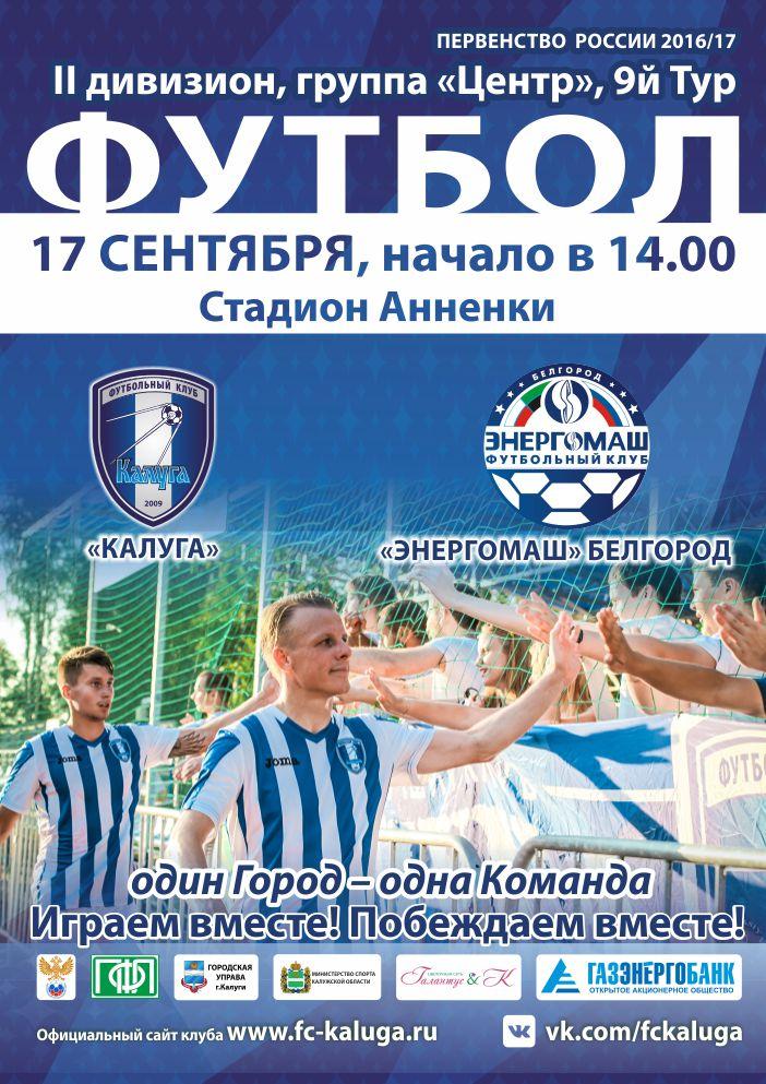 Футбольный матч «Калуга» — «Энергомаш»