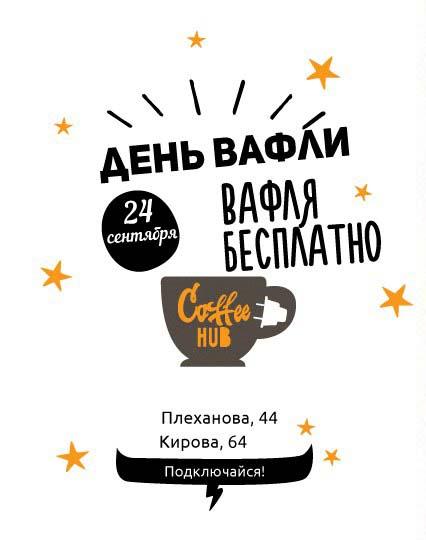 День вафлив Coffee Hub