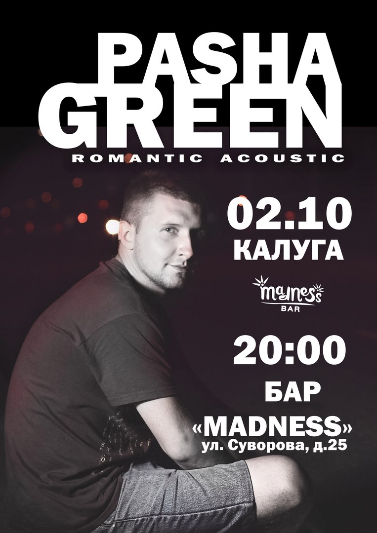Pasha Green в баре Madness