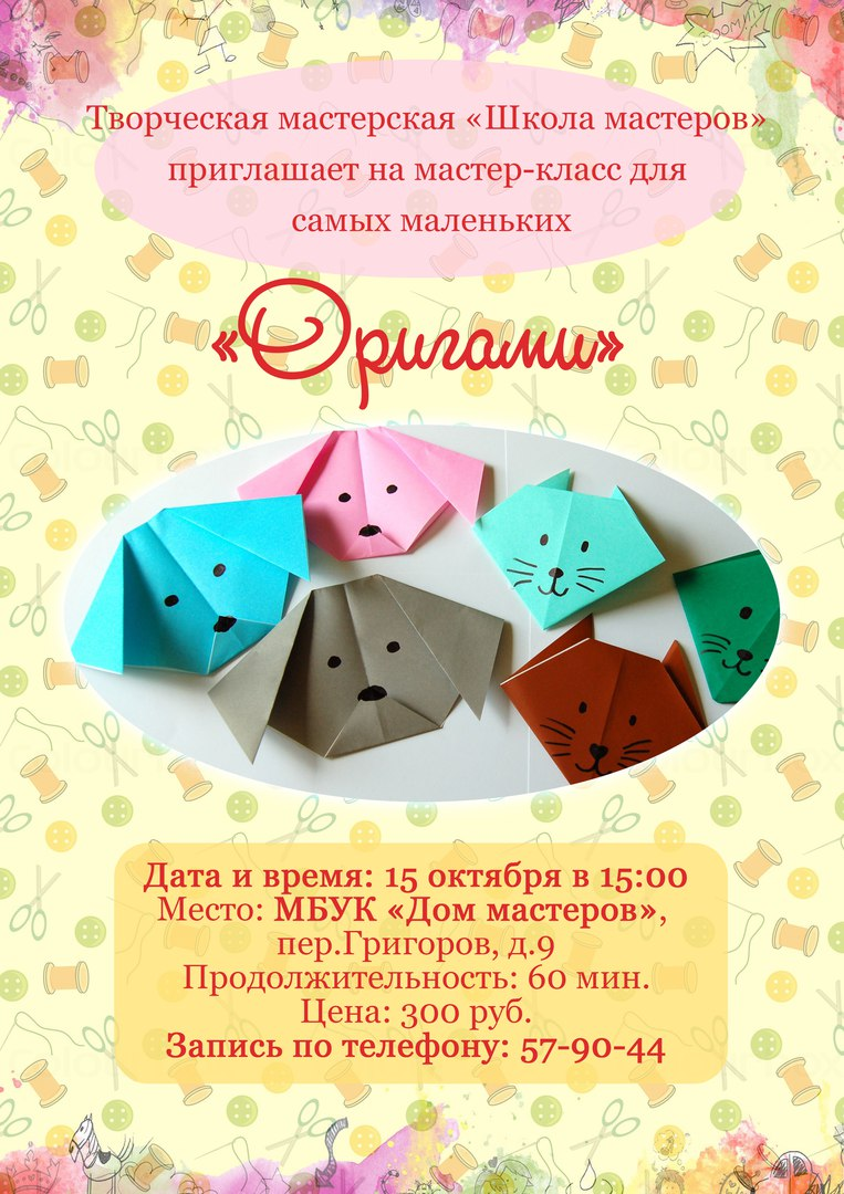 Мастер-класс для самых маленьких по технике оригами в Доме мастеров
