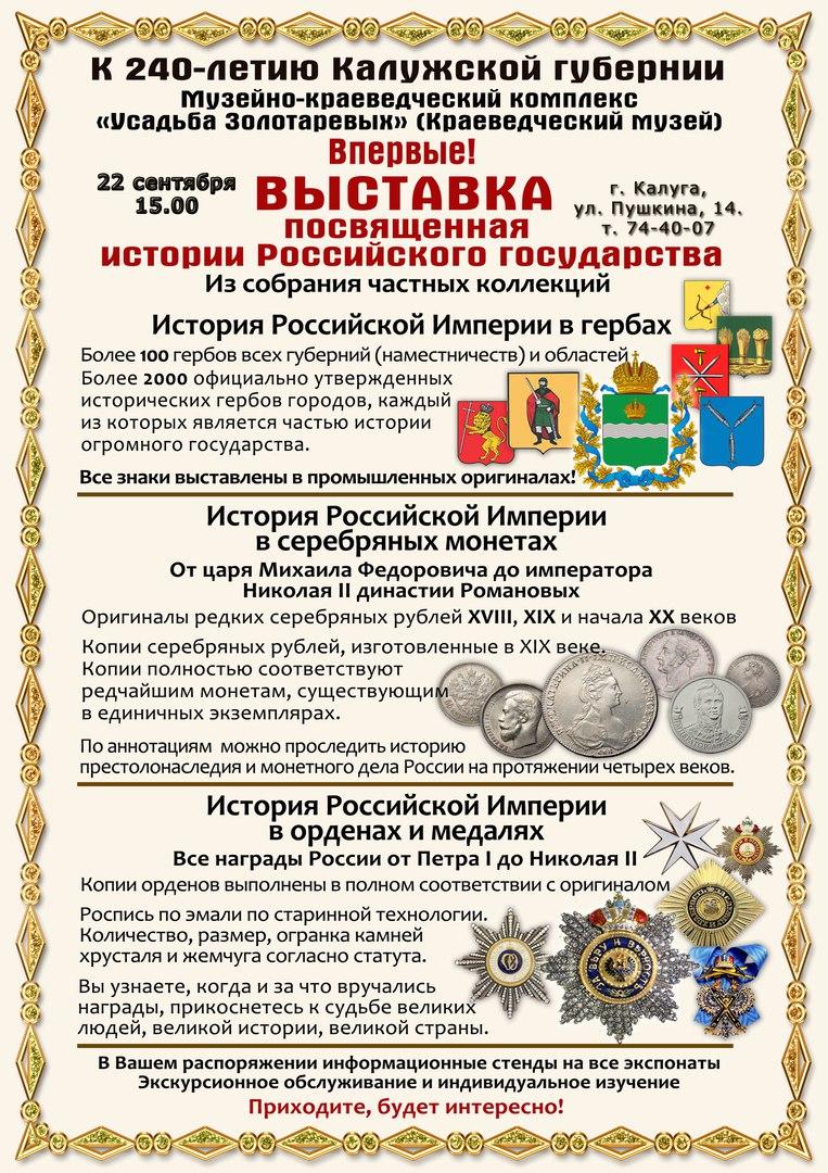 Выставка из частных коллекций, посвящённая истории Российского государства, в усадьбе Золотарёва